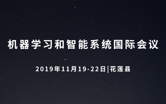【台湾国立东华大学】2019机器学习和智能系统国际会议