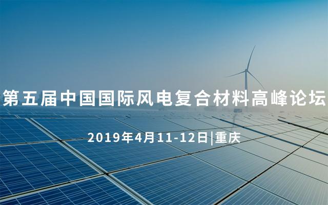 第五届中国国际风电复合材料高峰论坛2019(重庆)