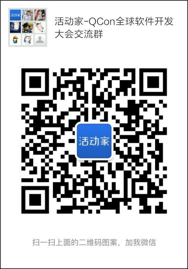 QCon北京2019 全球软件开发大会
