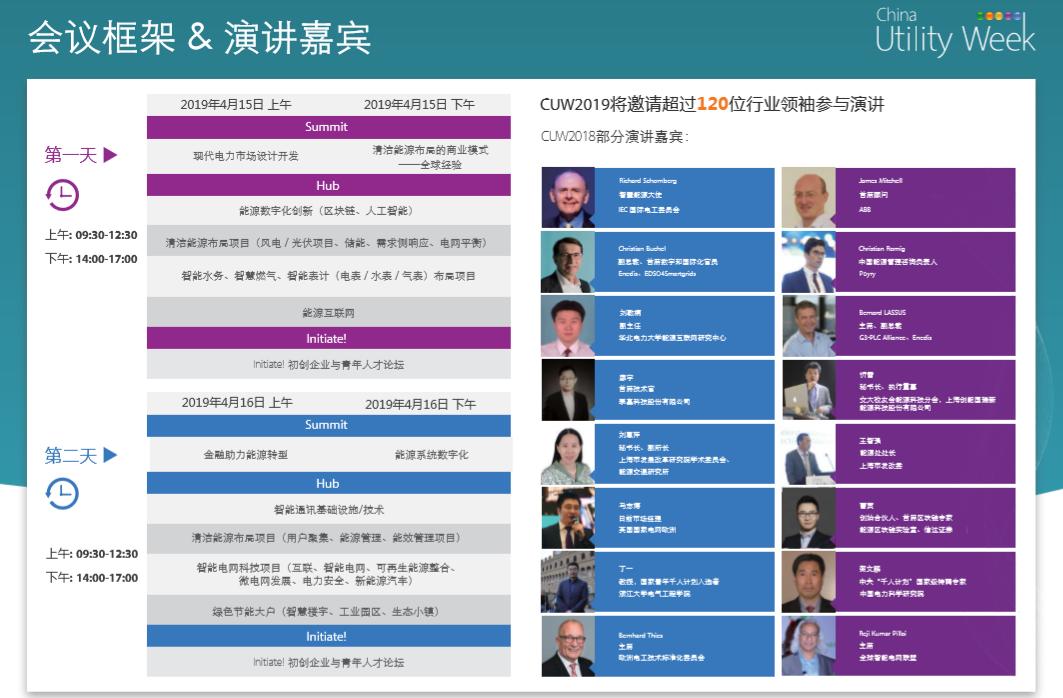 国际智慧能源与公用事业峰会暨展览会(CUW2019)