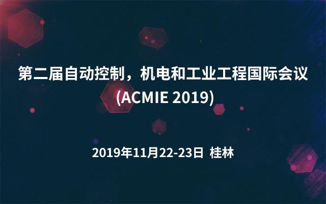 第二届自动控制,机电和工业工程国际会议 (ACMIE 2019)