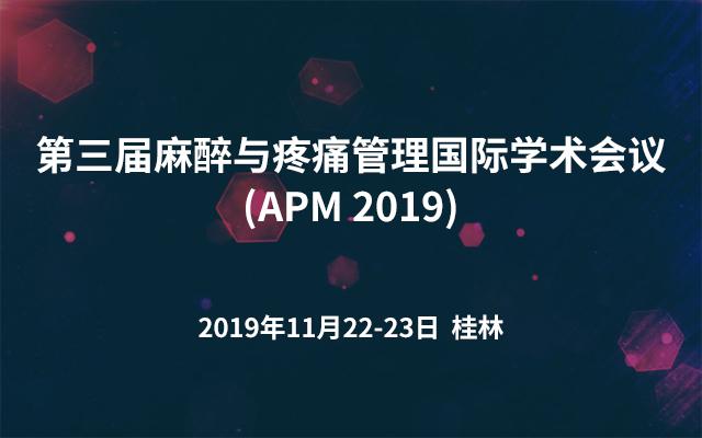 第三届麻醉与疼痛管理国际学术会议(APM 2019)