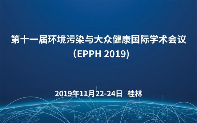 第十一届环境污染与大众健康国际学术会议(EPPH 2019)