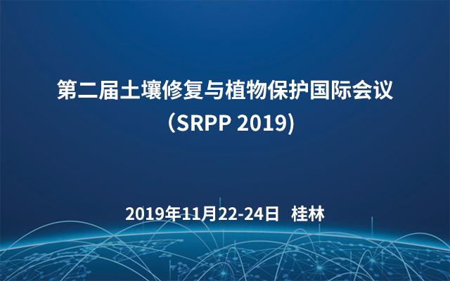 第二届土壤修复与植物保护国际会议(SRPP 2019)