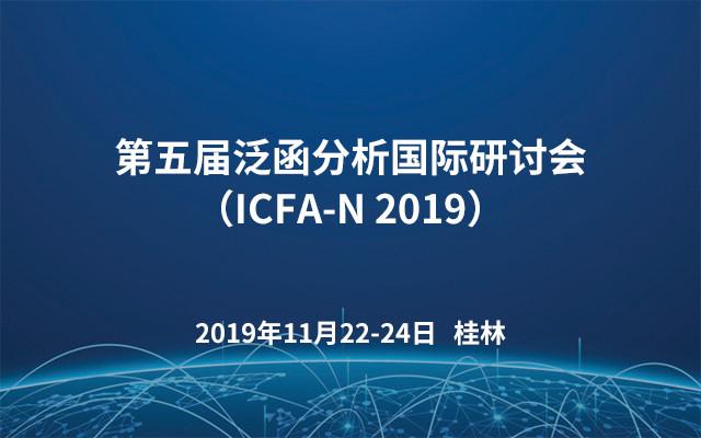 第五届泛函分析国际研讨会(ICFA-N 2019)