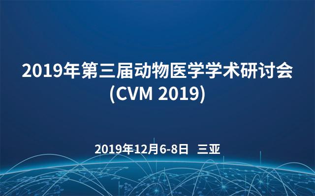2019年第三届动物医学学术研讨会 (CVM 2019)