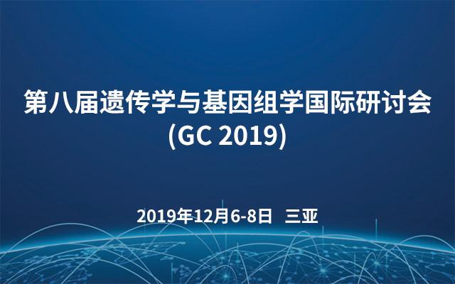 第八届遗传学与基因组学国际研讨会(GC 2019)
