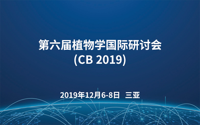 第六届植物学国际研讨会(CB 2019)