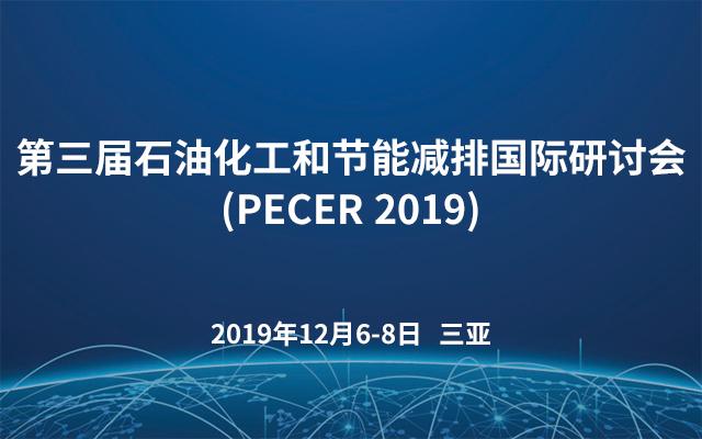 第三届石油化工和节能减排国际研讨会(PECER 2019)