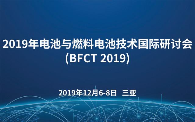 2019年电池与燃料电池技术国际研讨会(BFCT2019)
