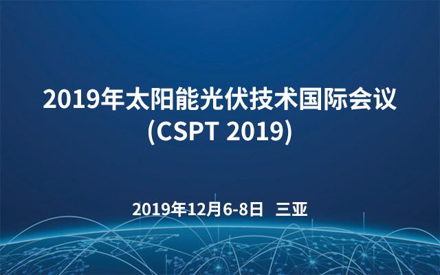 2019年太阳能光伏技术国际会议(CSPT 2019)
