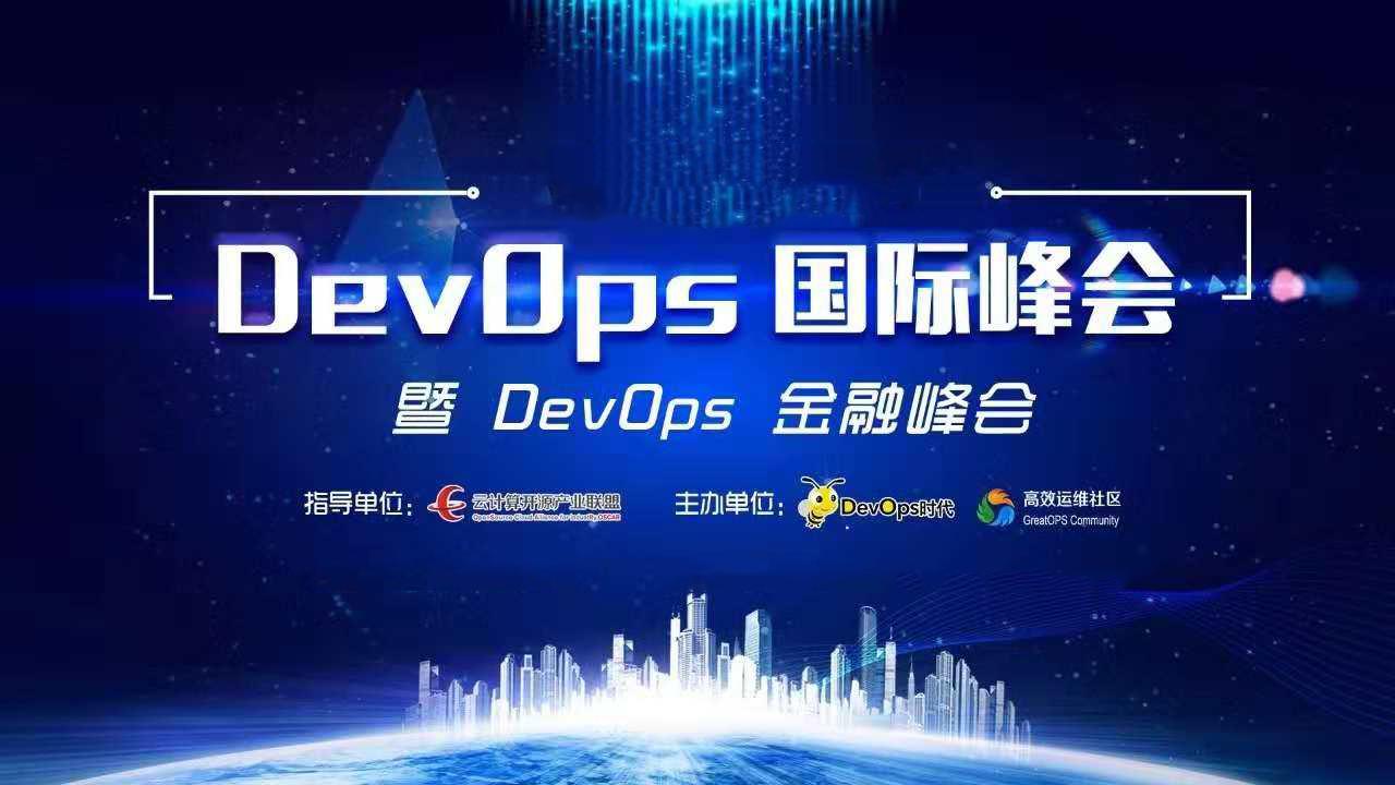 DOIS 2019 DevOps国际峰会(北京)