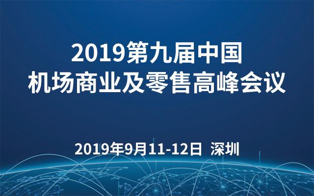 2019第九届中国机场商业及零售高峰会议(深圳)