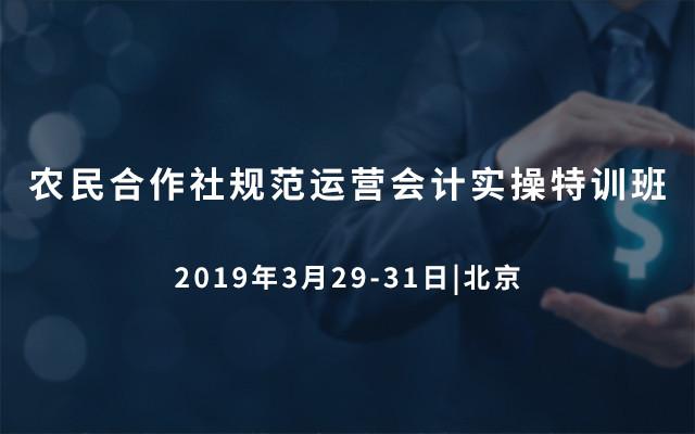 2019农民合作社规范运营会计实操特训班(3月北京)