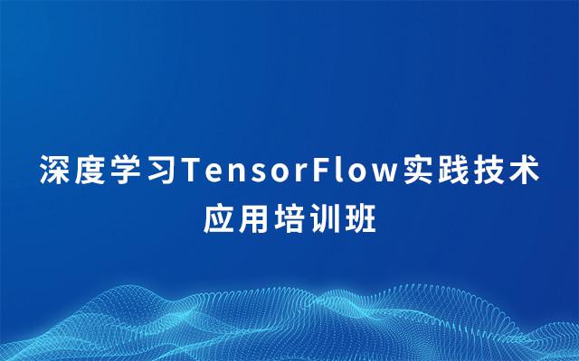 深度学习TensorFlow实践技术应用培训班2019(3月长沙班)