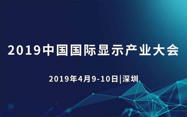 2019中国国际显示产业大会(深圳)