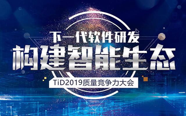 【构建智能生态】TiD质量竞争力大会2019(北京)