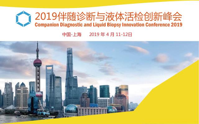 2019 伴随诊断与液体活检创新峰会(上海)