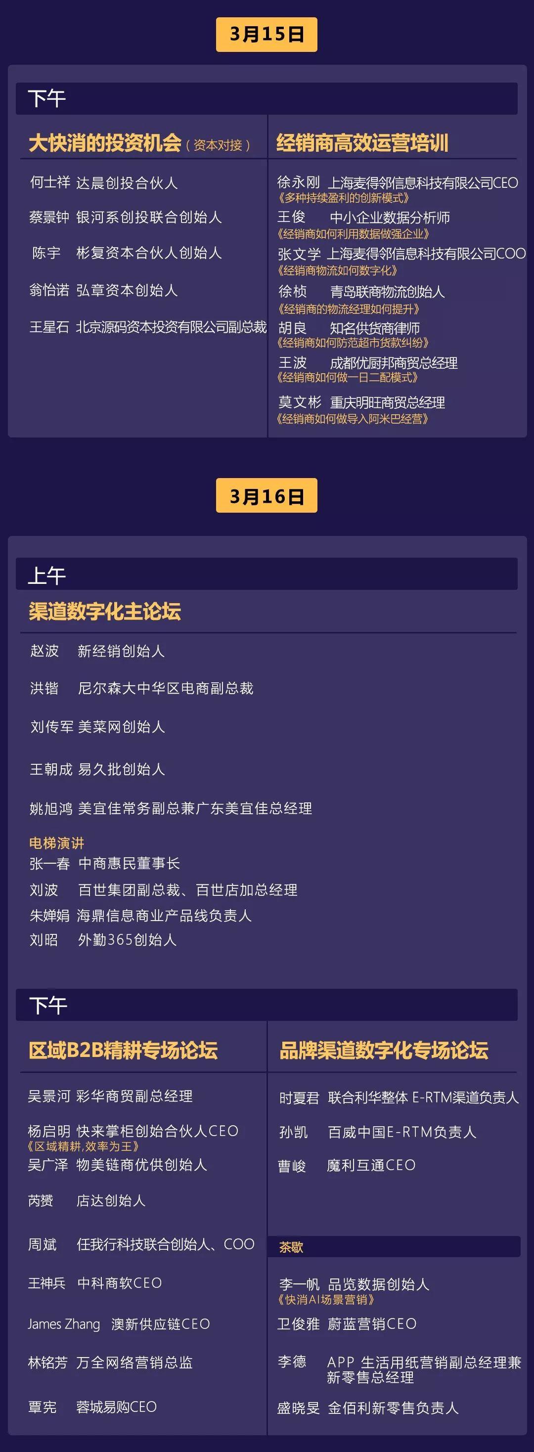 2019(第五届)快消品+互联网大会   成都