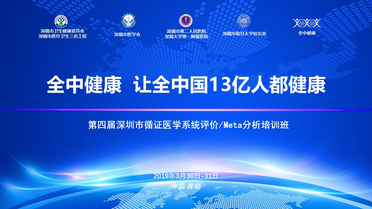 2019第四届深圳市循证医学系统评价/Meta分析培训班