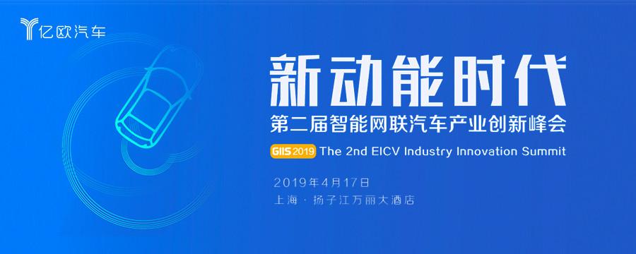 新动能时代第二届智能网联汽车产业创新峰会2019(上海)