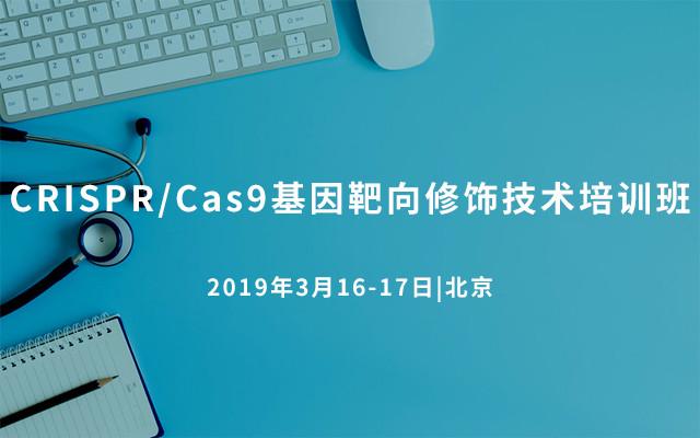 CRISPR/Cas9基因靶向修饰技术培训班2019(3月北京班)