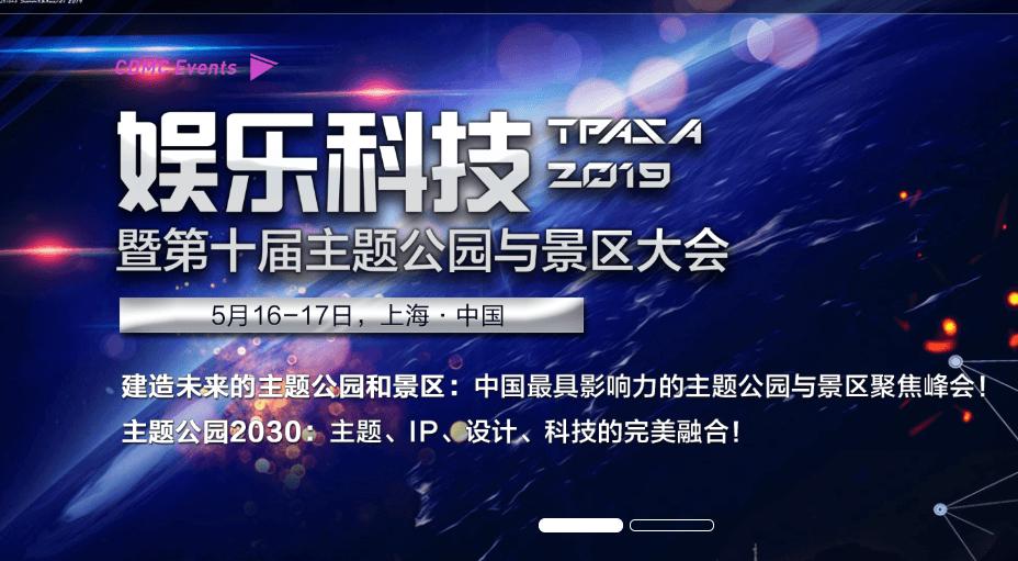 2019娱乐科技暨第十届主题公园与景区大会(上海)