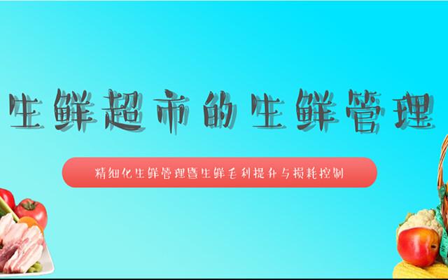 2019向永辉学生鲜之走进家家悦游学-生鲜精细化管理系列研修班(威海)