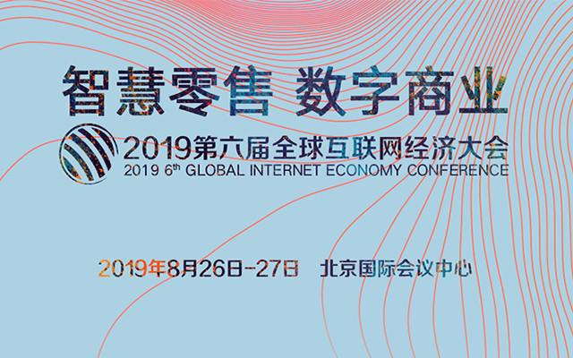 GIEC2019第六届全球互联网经济大会(北京)
