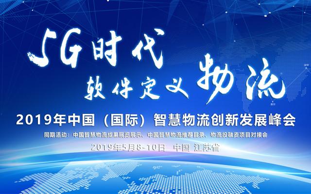 2019年中国(国际)智慧物流创新发展峰会|昆山