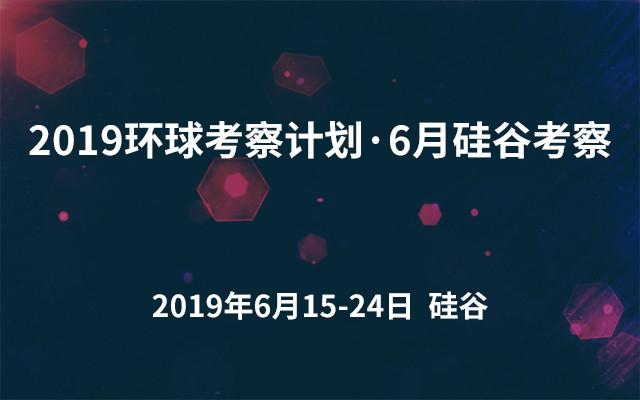 2019环球考察计划·6月硅谷考察