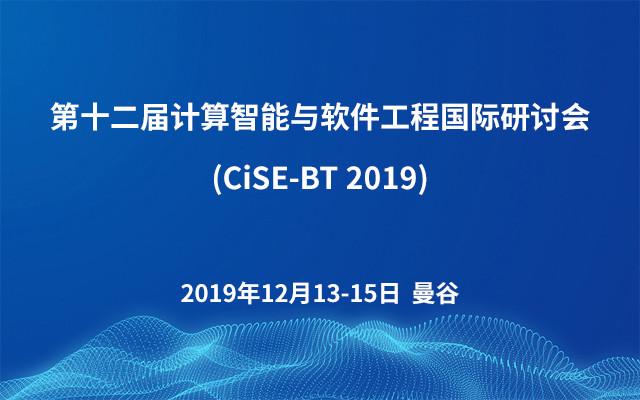 第十二届计算智能与软件工程国际研讨会(CiSE-BT 2019)