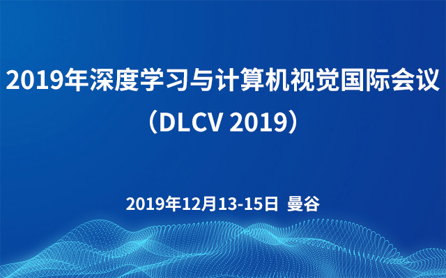 2019年深度学习与计算机视觉国际会议(DLCV 2019)