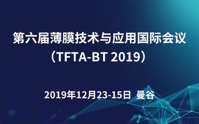 第六届薄膜技术与应用国际会议(TFTA-BT 2019)