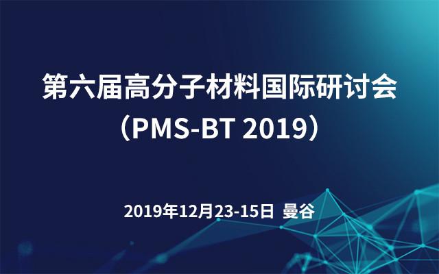第六届高分子材料国际研讨会(PMS-BT 2019)