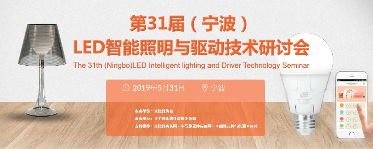 2019第31届(宁波)LED照明驱动暨智能照明术研讨会