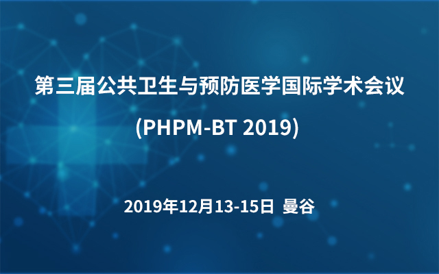 第三届公共卫生与预防医学国际学术会议(PHPM-BT 2019)