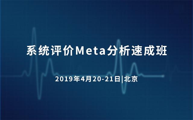 2019系统评价Meta分析速成班(4月北京)