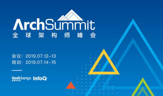 ArchSummit全球架构师峰会(北京站)2019