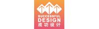 成功设计平台