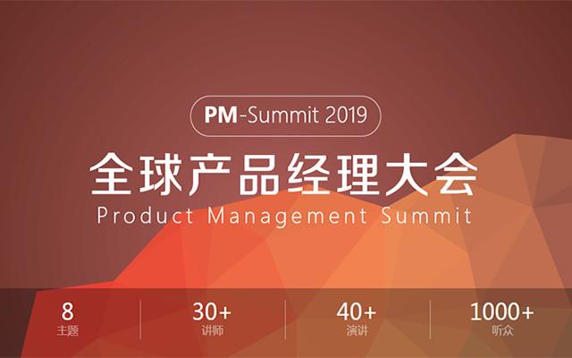 PM-Summit 2019全球产品经理大会 Product Management Summit(北京)