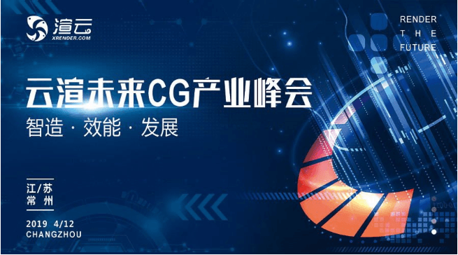 2019云渲未来 · CG产业峰会(常州)