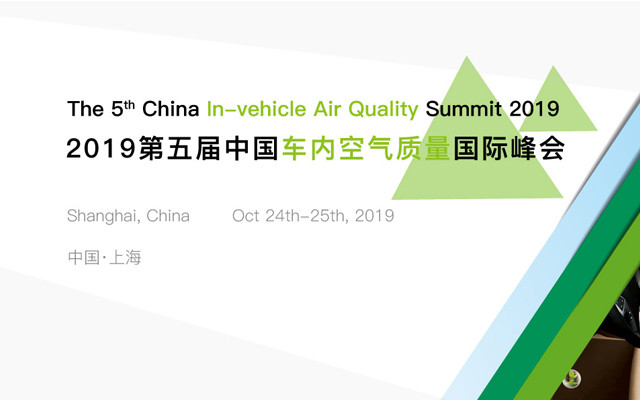 2019第五届中国车内空气质量国际峰会(上海)