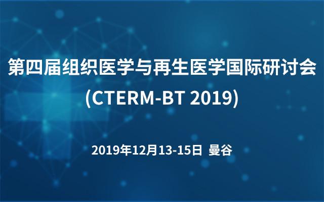第四届组织医学与再生医学国际研讨会(CTERM-BT 2019)