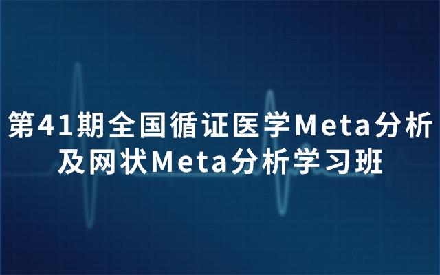 第41期全国循证医学Meta分析及网状Meta分析学习班2019(4月北京班)