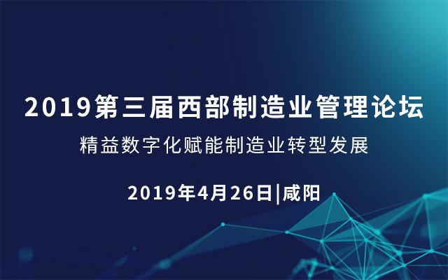2019第三届西部制造业管理论坛:精益数字化赋能制造业转型发展(咸阳)