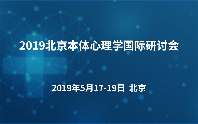 2019北京本体心理学国际研讨会
