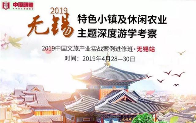 2019中国文旅产业实战案例进修班(4月无锡)