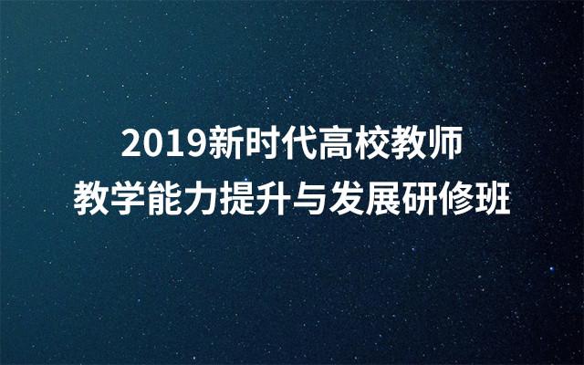 2019新时代高校教师教学能力提升与发展研修班(8月西宁班)