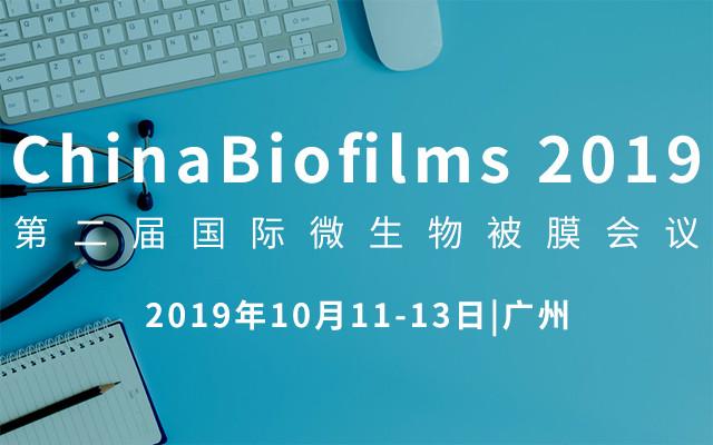 ChinaBiofilms 2019第二届国际微生物被膜会议(广州)